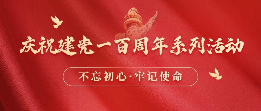 庆祝建党一百周年系列活动头图.jpg
