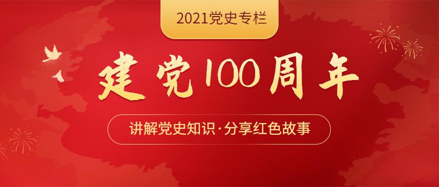建党100周年党课培训教育首图 (1).jpg
